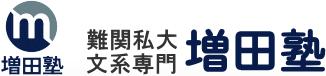 増田塾 VS 武田塾! by武田塾 成城学園前校
