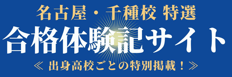 名古屋校・千種校、合格生徒の体験記はこちらから!