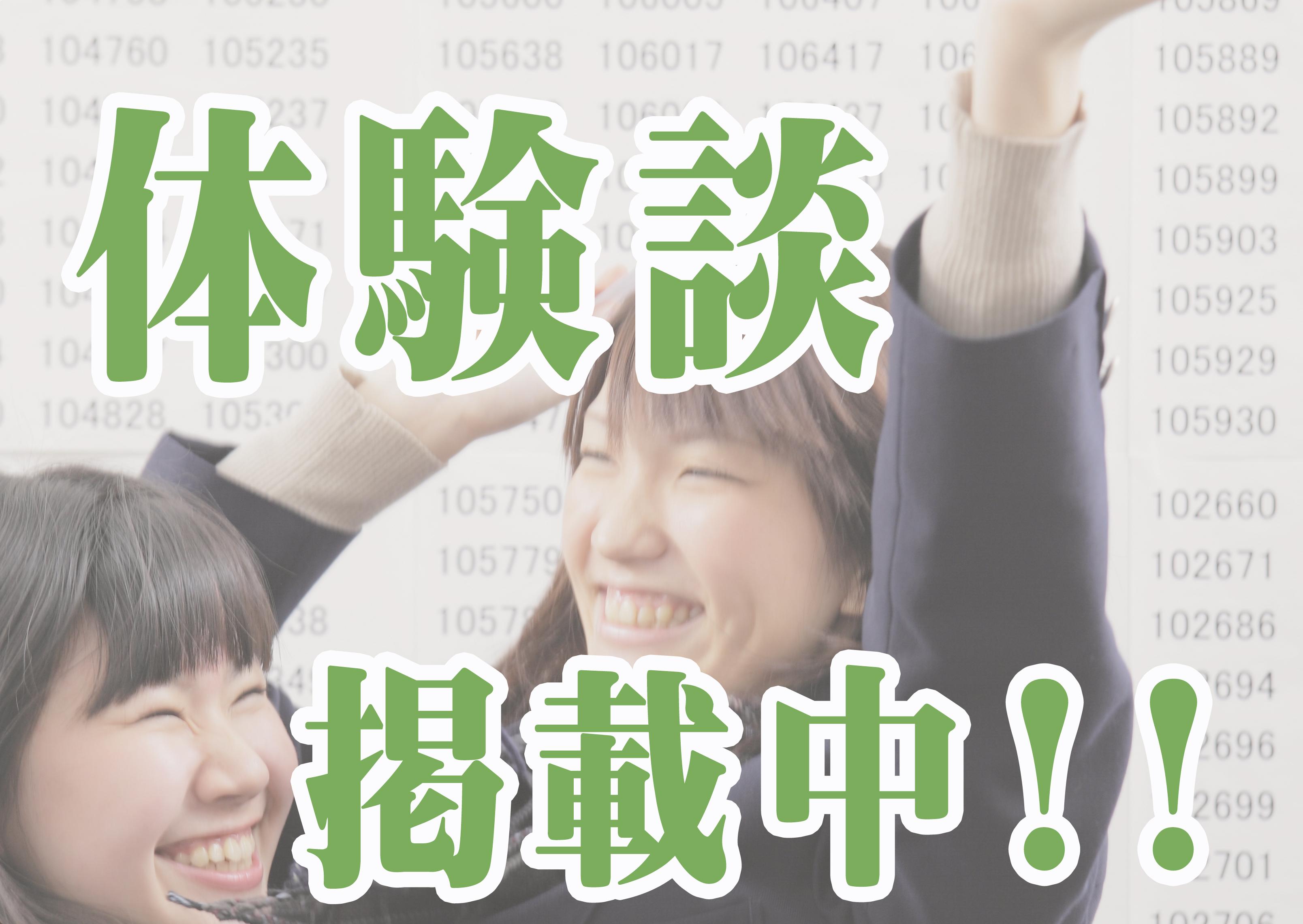難関私大文系専門 増田塾 公式ホームページ