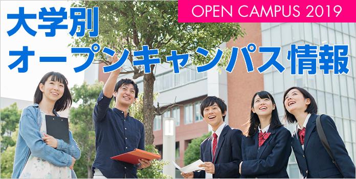 青山 学院 大学 オープン キャンパス 2019